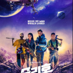Space Sweepers cast: Song Joong Ki, Kim Tae Ri, Jin Sun Gyu. Space Sweepers Date: 5 February 2021. Space Sweepers.