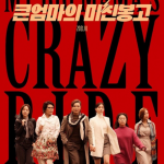 My Big Mama's Crazy Ride cast: Kim Ga Eun, Jung Young Joo, Hwang Seok Jung. My Big Mama's Crazy Ride Release Date: 28 January 2021. My Big Mama's Crazy Ride.