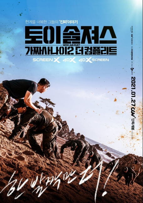Toy Soldiers: Fake Men 2 The Complete cast: Julien Kang. Toy Soldiers: Fake Men 2 The Complete Release Date: 27 January 2021. Toy Soldiers: Fake Men 2 The Complete