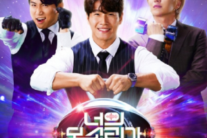 I Can See Your Voice: Season 8 cast: Kim Jong Kook, Lee Teuk, Yoo Se Yoon. I Can See Your Voice: Season 8 Release Date: 2021. I Can See Your Voice: Season 8 Episode: 1.