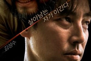 Rule of the Game: Human Hunting cast: Kim Sung Soo, Jo Kyung Hoon, Seo Young. Rule of the Game: Human Hunting Release Date: 27 January 2021. Rule of the Game: Human Hunting.