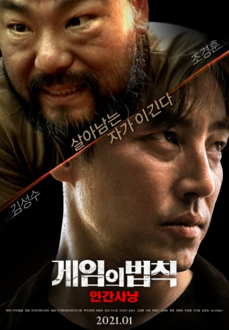 Rule of the Game: Human Hunting cast: Kim Sung Soo, Jo Kyung Hoon, Seo Young. Rule of the Game: Human Hunting Release Date: January 27 2021. Rule of the Game: Human Hunting.
