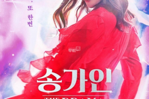 Song Ga In The Drama is a Korean Movie (2021). Song Ga In The Drama cast: Song Ga In. Song Ga In The Drama Release Date: 11 February 2021. Song Ga In The Drama.