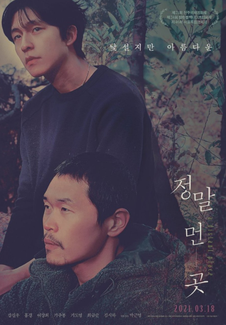 A Distant Place cast: Kang Gil Woo, Hong Kyung, Kim Si Ha. A Distant Place Release Date: 18 March 2021. A Distant Place.