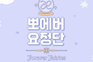 Forever Fairies cast: Karina, Giselle, Winter. Forever Fairies Release Date: 11 February 2021. Forever Fairies Episode: 1.