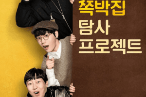 The Shop Next to the Best cast: Kim Gu Ra, Lee Jin Ho, Lee Jang Joon. The Shop Next to the Best Release Date: 6 February 2021. The Shop Next to the Best Episode: 1.