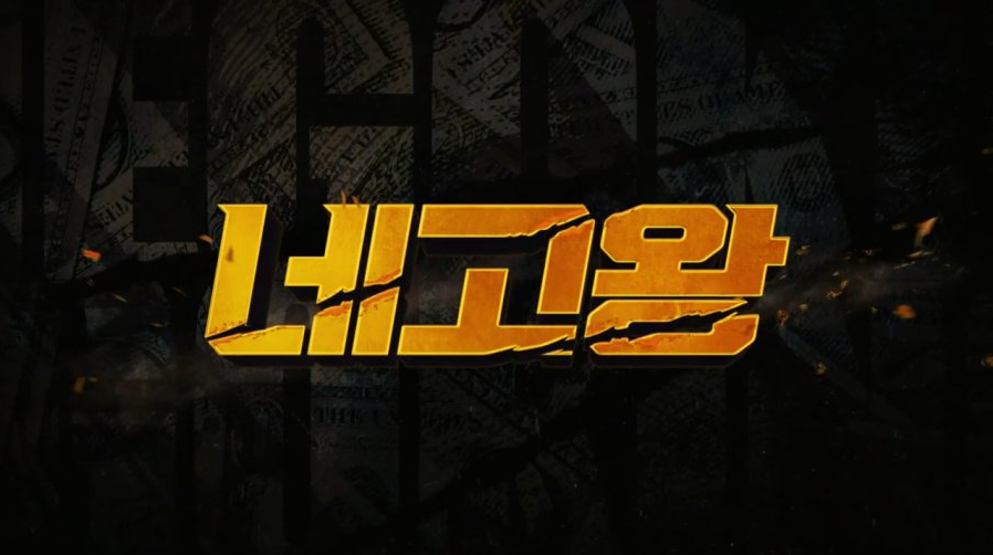 Nego King 2 cast: Jang Young Ran. Nego King 2 Release Date 5 February 2021. Nego King 2 Episodes: 12.