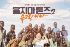 Don't Cry for Me Sudan: Shukran Baba cast: Lee Tae Seok. Don't Cry for Me Sudan: Shukran Baba Release Date: 9 January 2021. Don't Cry for Me Sudan: Shukran Baba.
