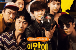 There is an Alien Here cast: Jo Byung Kyoo, Bae Noo Ri, Lee Hyun Woong. There is an Alien Here Release Date 3 February 2021. There is an Alien Here.
