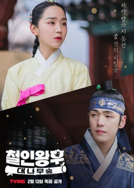Mr. Queen: The Bamboo Forest cast: Shin Hye Sun, Kim Jung Hyun. Mr. Queen: The Bamboo Forest Release Date: 13 February 2021. Mr. Queen: The Bamboo Forest Episodes: 2.
