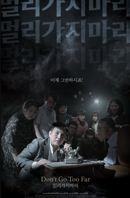 Don't Go Too Far cast: Son Byung Ho, Son Jin Hwan, Park Myung Shin. Don't Go Too Far Release Date: March 2021. Don't Go Too Far.