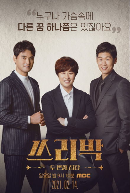 Three Park: The Second Heart cast: Park Chan Ho, Park Se Ri, Park Ji Sung. Three Park: The Second Heart Release Date: 14 February 2021. Three Park: The Second Heart Episode: 1.
