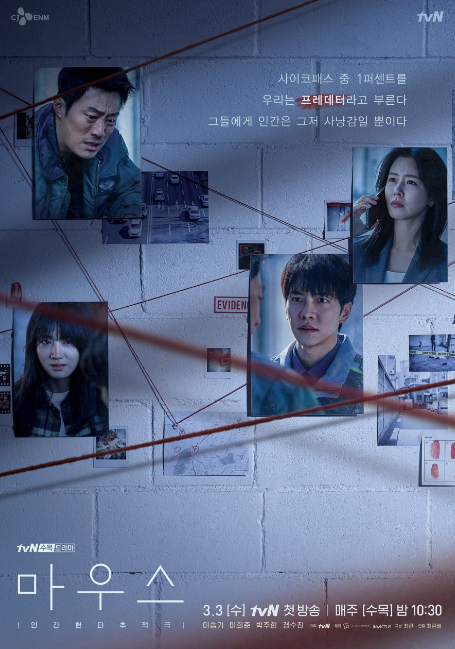 Mouse cast: Lee Seung Gi, Lee Hee Joon, Park Joo Hyun. Mouse Release Date: 3 March 2021. Mouse Episodes: 20.