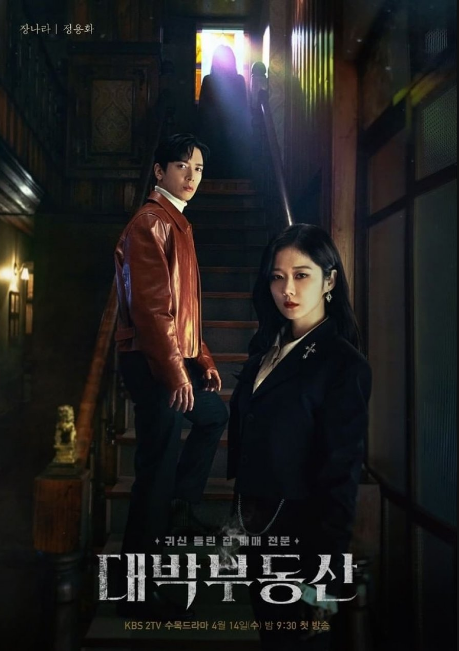 Sell Your Haunted House cast: Jang Na Ra, Jung Yong Hwa, Kang Hong Suk. Sell Your Haunted House Release Date: 14 April 2021. Sell Your Haunted House Episodes: 16.