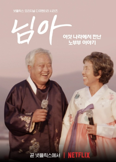 Nimah: The Story of an Old Couple Met in Six Countries cast: Jin Mo Young. Nimah: The Story of an Old Couple Met in Six Countries Release Date: 13 April 2021. Nimah: The Story of an Old Couple Met in Six Countries Episode: 1.