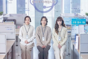 Drama Stage Season 4: Park Seong Shil's Industrial Revolution cast: Shin Dong Mi, Bae Hae Seon, Heo Young Ji. Drama Stage Season 4: Park Seong Shil's Industrial Revolution Release Date: 16 March 2021. Drama Stage Season 4: Park Seong Shil's Industrial Revolution Episode: 1.