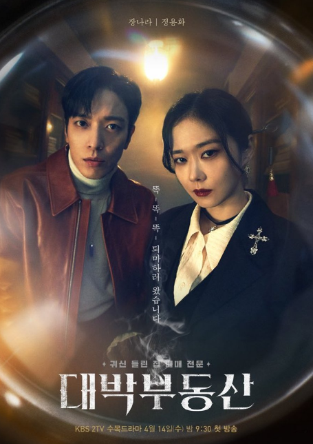 Real Estate Exorcism cast: Jang Na Ra, Jung Yong Hwa, Kang Hong Suk. Real Estate Exorcism Release Date: 14 April 2021. Real Estate Exorcism Episodes: 32.