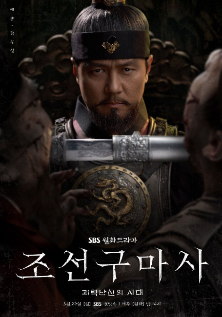 Joseon Exorcist cast: Jang Dong Yoon, Park Sung Hoon, Kam Woo Sung. Joseon Exorcist Release Date: 22 March 2021. Joseon Exorcist Episodes: 16.