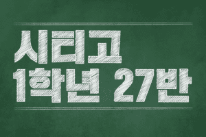 CT High School - Grade 1, Class 27 cast: Moon Tae Il, Lee Tae Yong, Johnny. CT High School - Grade 1, Class 27 Release Date: 12 March 2021. CT High School - Grade 1, Class 27 Episodes: 2.