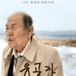 The Man of Merit cast: Jang Liu, Han Sa Myung. The Man of Merit Release Date: 1 March 2021. The Man of Merit.