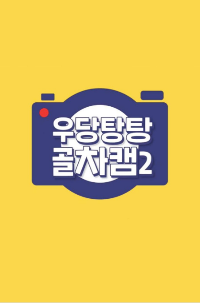 Crazy Gol-Cha Cam 2 cast: Lee Dae Yeol, Y, Lee Jang Joon. Crazy Gol-Cha Cam 2 Release Date: March 2021. Crazy Gol-Cha Cam 2 Episode: 1.