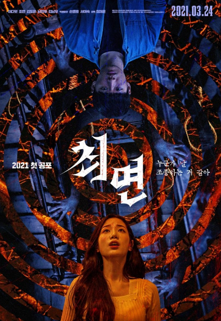 Hypnosis cast: Lee David, Johyun, Son Byung Ho. Hypnosis Release Date: 24 March 2021. Hypnosis.