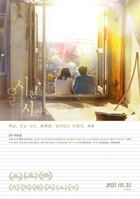 Time To Read Poems cast: Lee Soo Jung. Time To Read Poems Release Date: 25 March 2021. Time To Read Poems.
