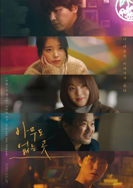Shades of the Heart cast: Yeon Woo Jin, IU, Yoon Hye Ri. Shades of the Heart Release Date: 31 March 2021. Shades of the Heart.