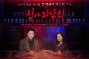 Late Night Ghost Talk cast: Kim Gu Ra, Kim Sook. Late Night Ghost Talk Release Date: 11 March 2021. Late Night Ghost Talk Episode: 1.