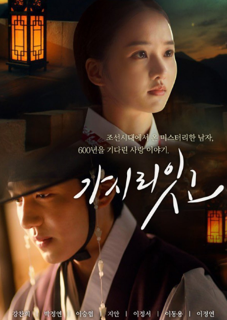 Must You Go? cast: Chani, Park Jung Yeon, Lee Seung Hyub. Must You Go? Release Date 26 February 2021. Must You Go? Episode: 8.
