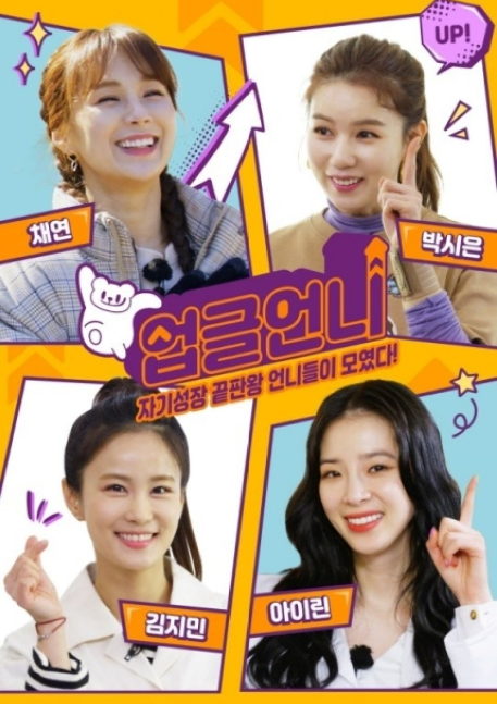 Upgrade Sister cast: Chae Yeon, Park Shi Eun, Kim Ji Min. Upgrade Sister Release Date: 7 April 2021. Upgrade Sister Episode: 1.