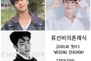 Ryu Sun Bi's Wedding Ceremony cast: Jang Eui Soo, Kang In Soo, Lee Se Jin. Ryu Sun Bi's Wedding Ceremony Release Date: 15 April 2021. Ryu Sun Bi's Wedding Ceremony Episode: 0.
