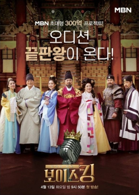 Voice King cast: Kang Ho Dong. Voice King Release Date: 13 April 2021. Voice King Episodes: 10.