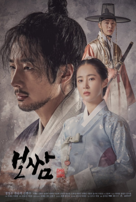 Bossam: Steal the Fate cast: Jung Il Woo, Kwon Yu Ri, Kim Tae Woo. Bossam: Steal the Fate Release Date: 1 May 2021. Bossam: Steal the Fate Episodes: 20.