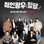 Mr. Queen: The Story cast: Shin Hye Sun, Kim Jung Hyun, Bae Jong Ok. Mr. Queen: The Story Release Date: 5 March 2021. Mr. Queen: The Story Episode: 1.