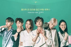 ON AIR: The Secret Contract cast: Sandara Park, Hong Joo Chan, Kim Ryeo Wook. ON AIR: The Secret Contract Release Date: 20 March 2021. ON AIR: The Secret Contract Episodes: 10.