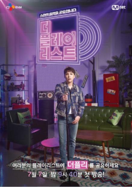The Playlist cast: Lee Hong Ki, Choiza, Gaeko. The Playlist Release Date: 7 July 2021. The Playlist Episodes: 10.
