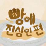 Bread is My Life cast: Choi Yoo Jung, Kwon Hyuk Soo. Bread is My Life Release Date: 23 March 2021. Bread is My Life Episodes: 3.