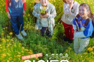 Happy Children cast: Lee Kyung Hoon, Hong Jung Min, Park Shi Wan. Happy Children Release Date: 5 May 2021. Happy Children.
