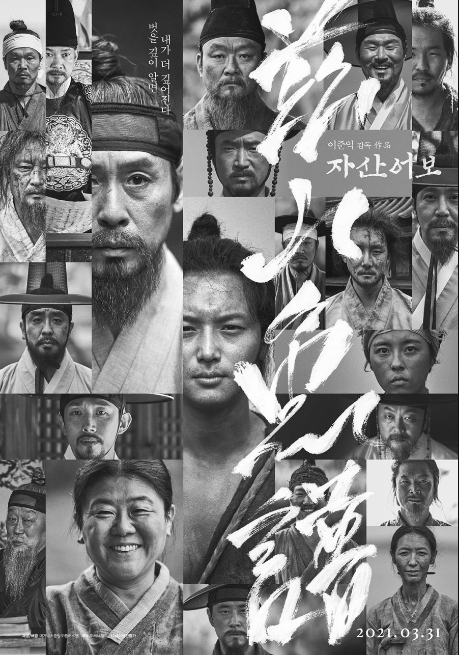 The Book of Fish cast: Sol Kyung Gu, Byun Yo Han, Ryu Seung Ryong. The Book of Fish Release Date 31 March 2021. The Book of Fish.