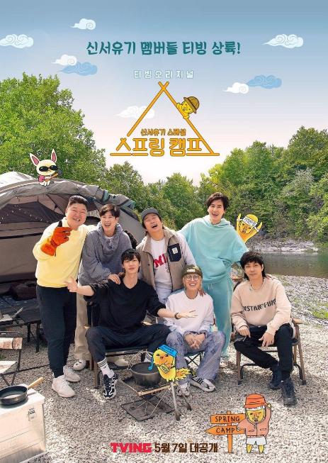 Spring Camp cast: Kang Ho Dong, Lee Soo Geun, Eun Ji Won. Spring Camp Release Date: 7 May 2021. Spring Camp Episodes: 10.