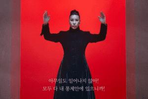 Bernarda Alba cast: Jung Young Joo, Hwang Seok Jung, Kim Gook Hee. Bernarda Alba Release Date: 28 April 2021. Bernarda Alba