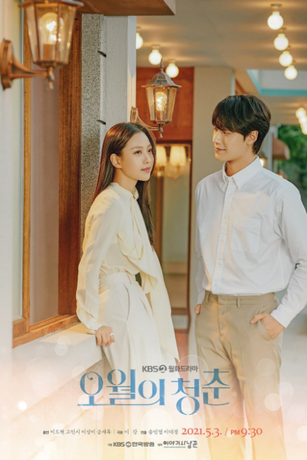 Youth of May cast: Lee Do Hyun, Go Min Shi, Lee Sang Yi. Youth of May Release Date: 3 May 2021. Youth of May Episodes: 24.