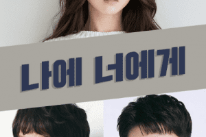 Over To You cast: Yeon Je Hyung, Im Na Young, Lee Min Goo. Over To You Release Date: 19 April 2021. Over To You Episode: 1.