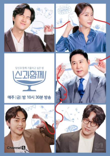 Drink with God cast: Shin Dong Yup, Lee Yong Jin, Park Sun Young. Drink with God Release Date: 9 April 2021. Drink with God Episodes: 10.