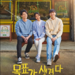 I Have A Goal cast: Ryu Soo Young, Kim Hwan Hee, Lee Young Jin. I Have A Goal Release Date: 19 March 2021. I Have A Goal Episodes: 4.