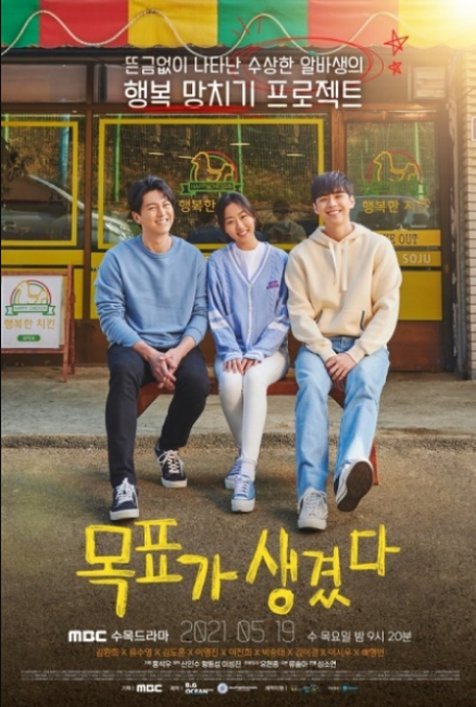 Here's My Plan cast: Ryu Soo Young, Kim Hwan Hee, Lee Young Jin. Here's My Plan Release Date: 19 May 2021. Here's My Plan Episodes: 4.