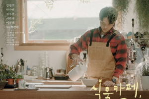 Plant Cafe, Warmth cast: Kang Gil Woo, Kim Woo Kyum, Park Soo Yeon. Plant Cafe, Warmth Release Date: 24 June 2021. Plant Cafe, Warmth.