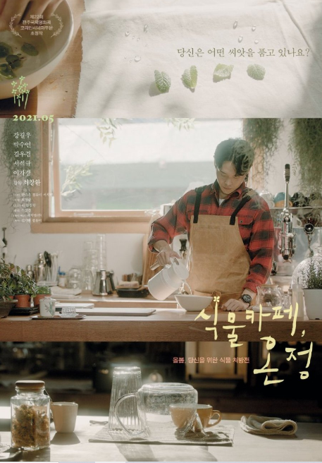 Plant Cafe, Warmth cast: Kang Gil Woo, Kim Woo Kyum, Park Soo Yeon. Plant Cafe, Warmth Release Date: June 2021. Plant Cafe, Warmth.