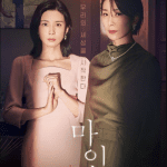 MINE cast: Lee Bo Young, Go So Young. MINE Release Date 8 May 2021. MINE Episode: 16.